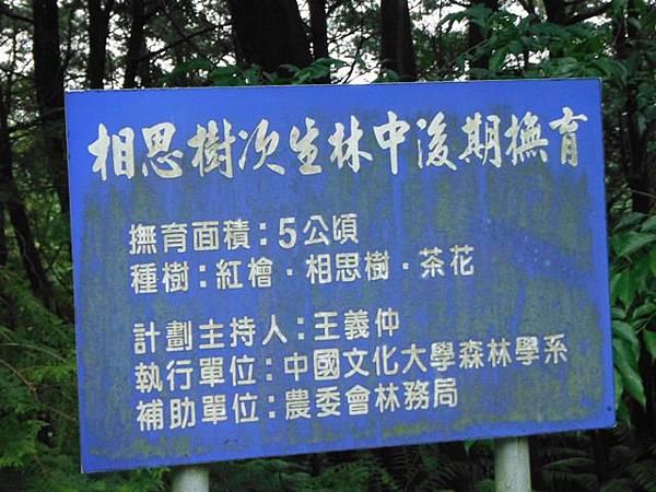 東四崁水山.四崁水山.文大華林植物園.高麗坑山.新高麗坑山 106