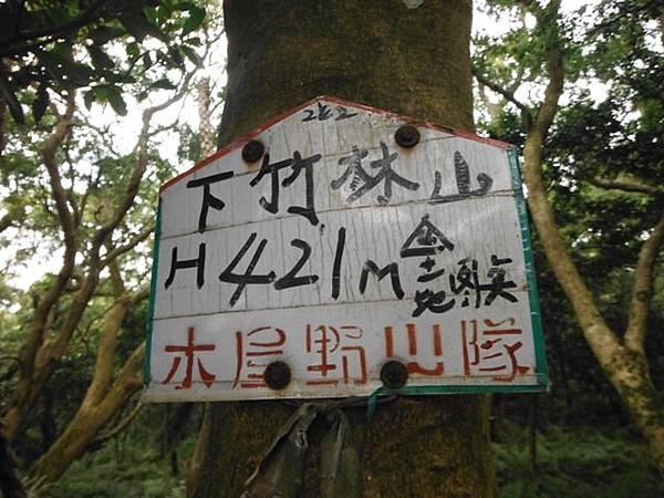 仰德大道登下竹林山 045