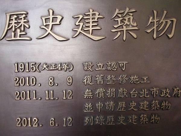 龍鳳巖登山步道.長道坑山.台北市歷史建築日新國小 026