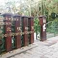 植物園穗花棋盤腳樹 030