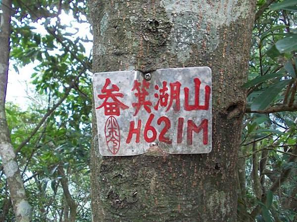 三峽蟾蜍山(畚箕湖山) 073