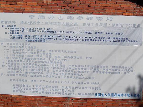 大溪李騰芳古宅.桃園石門山.太平山 002