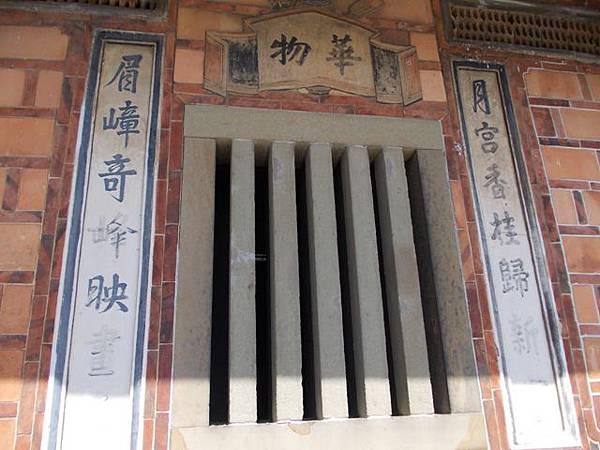 大溪李騰芳古宅.桃園石門山.太平山 089
