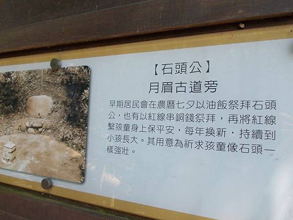 大溪李騰芳古宅.桃園石門山.太平山 101