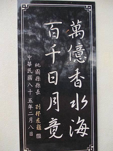 大溪李騰芳古宅.桃園石門山.太平山 128