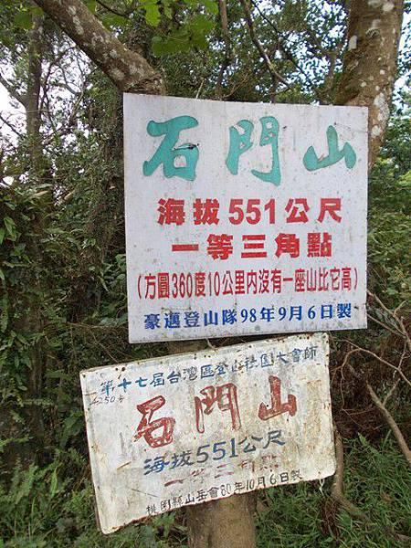 大溪李騰芳古宅.桃園石門山.太平山 157