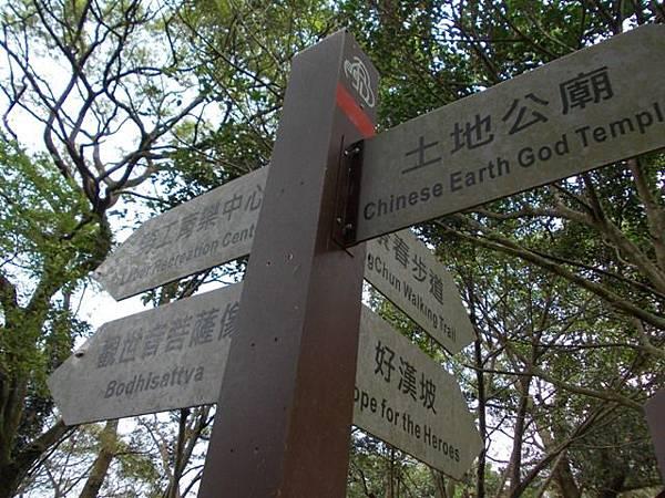 大溪李騰芳古宅.桃園石門山.太平山 187