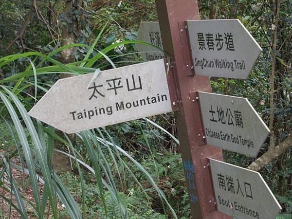 大溪李騰芳古宅.桃園石門山.太平山 193