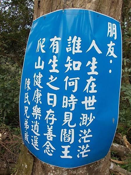 大溪李騰芳古宅.桃園石門山.太平山 211