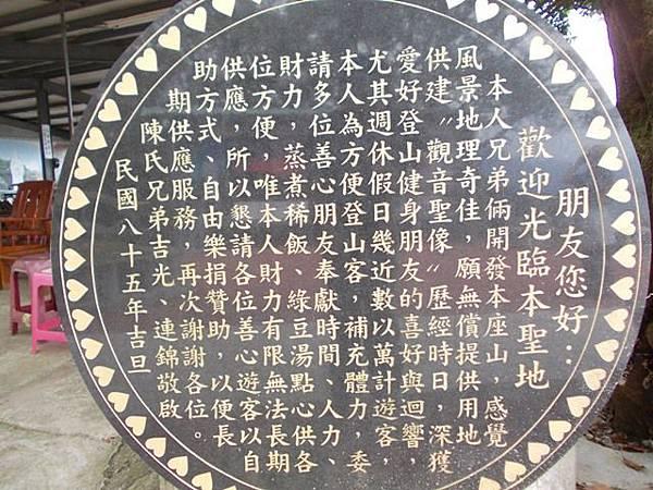 大溪李騰芳古宅.桃園石門山.太平山 219