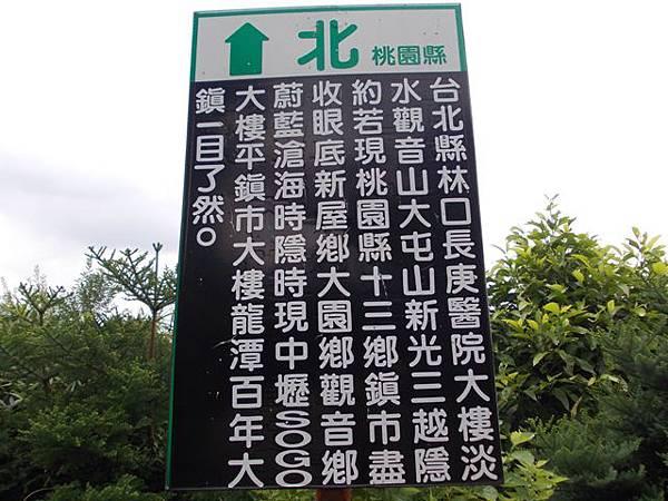 大溪李騰芳古宅.桃園石門山.太平山 221