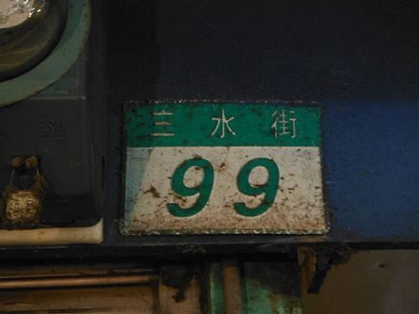 艋舺新富市場.老松國小.洪氏祖厝 061
