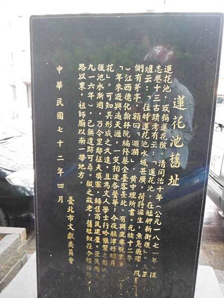 艋舺新富市場.老松國小.洪氏祖厝 062