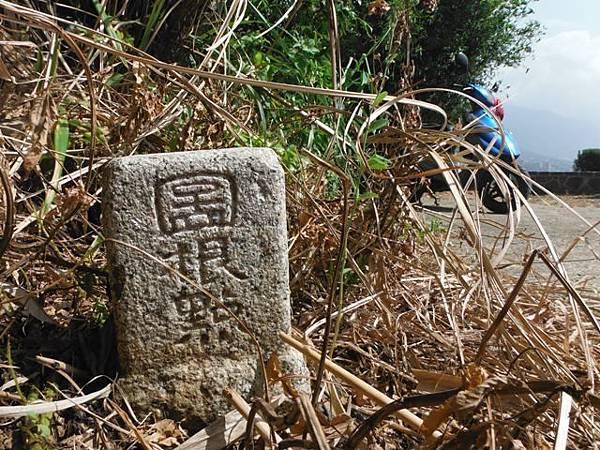 成子寮山.福隆山.水尾山.水尾小水準點218號 024