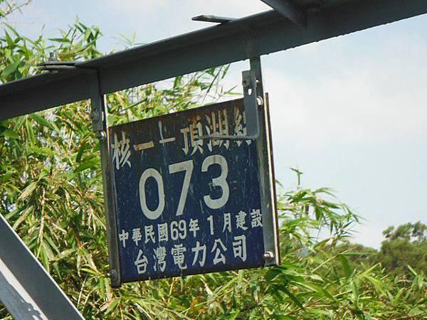 成子寮山.福隆山.水尾山.水尾小水準點218號 039