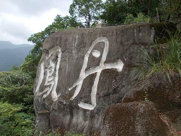 丹鳳山 051