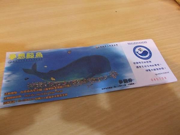 紙風車台灣昆蟲創意展夢想鯨魚 072