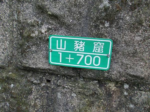 山豬窟山水綠生態公園.山豬窟尖西北峰 070
