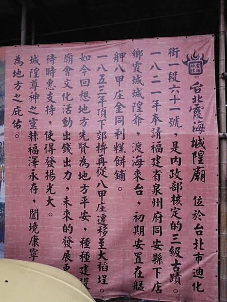 台北霞海城隍廟 006