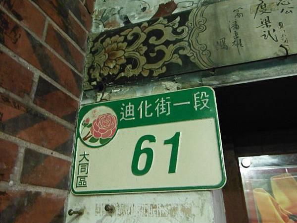 台北霞海城隍廟 014