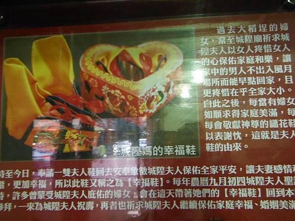 台北霞海城隍廟 015