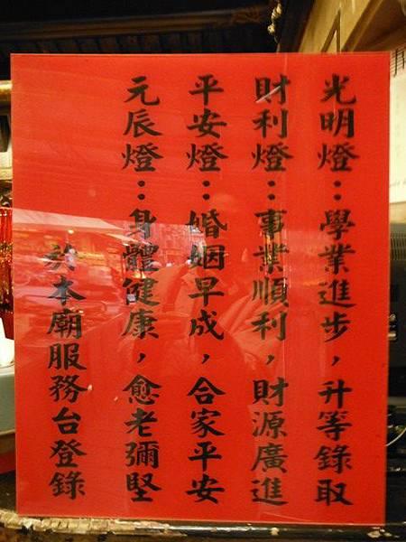 台北霞海城隍廟 017