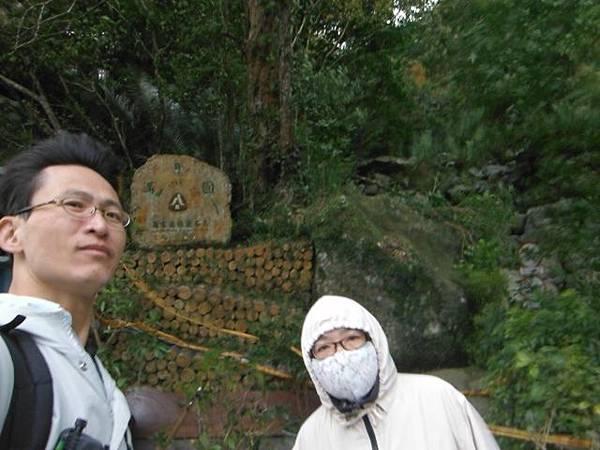 滿月元國家森林遊樂區.滿月圓山 004