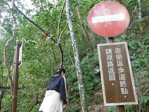 滿月元國家森林遊樂區.滿月圓山 076