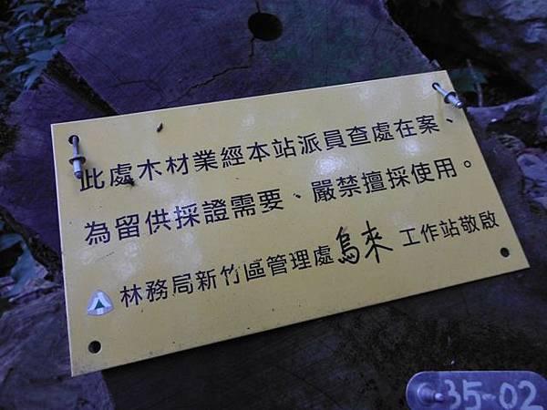 滿月元國家森林遊樂區.滿月圓山 088