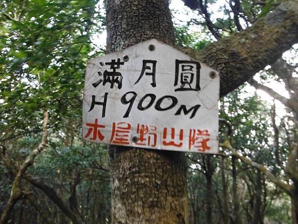 滿月元國家森林遊樂區.滿月圓山 109