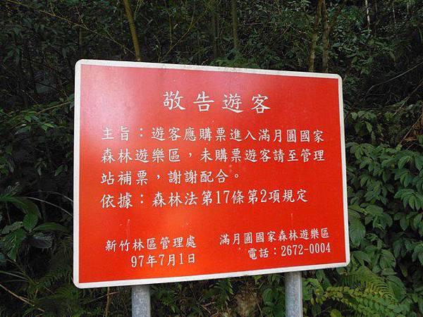 滿月元國家森林遊樂區.滿月圓山 159