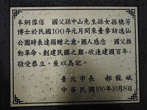 逸仙公園.國父史蹟館 021