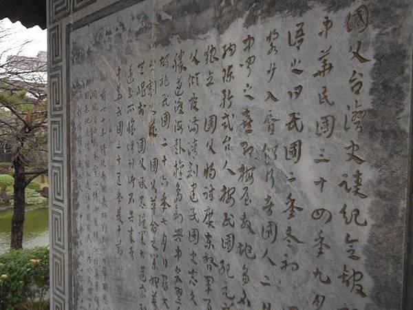 逸仙公園.國父史蹟館 035