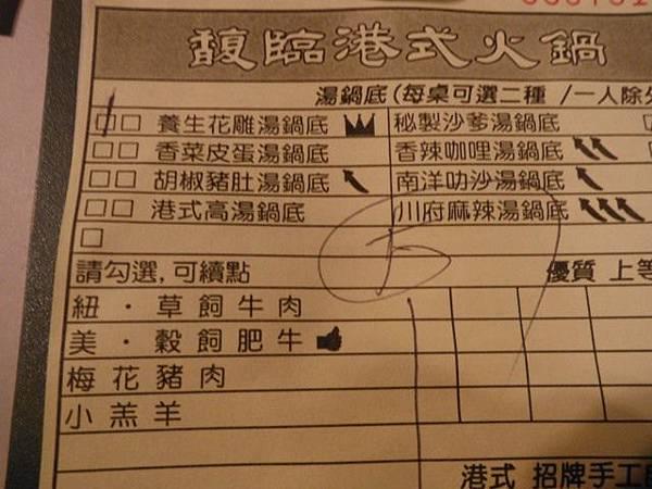 馥臨港式火鍋2 013