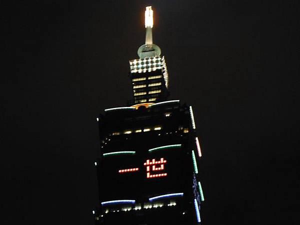2014台北101外觀 022.JPG
