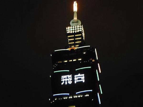 2014台北101外觀 023.JPG