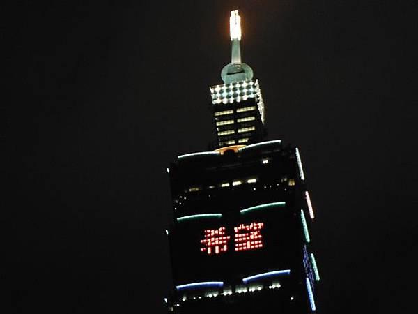 2014台北101外觀 025.JPG