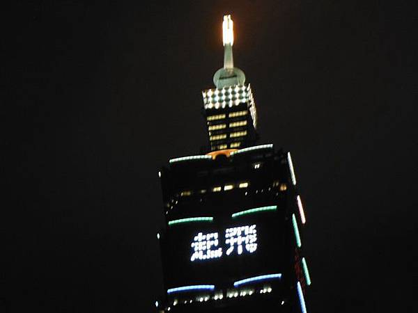 2014台北101外觀 026.JPG