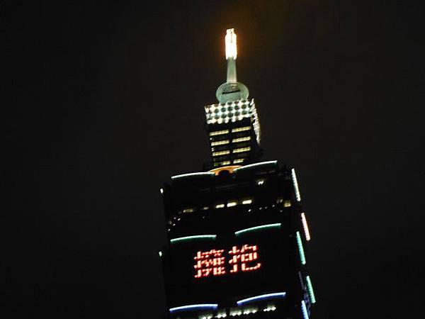2014台北101外觀 027.JPG