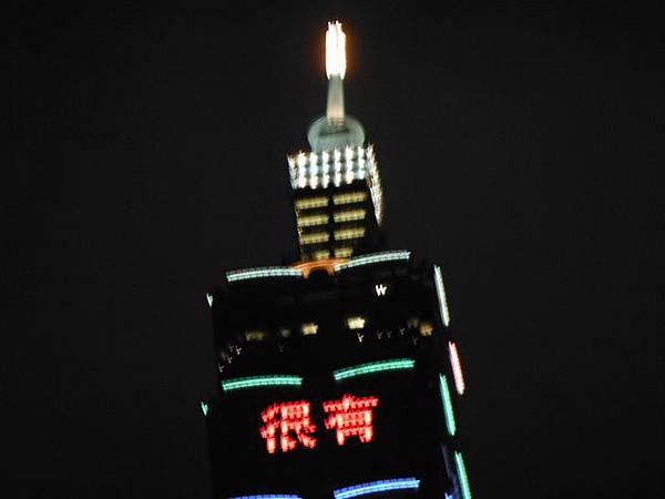 2014台北101外觀 030.JPG