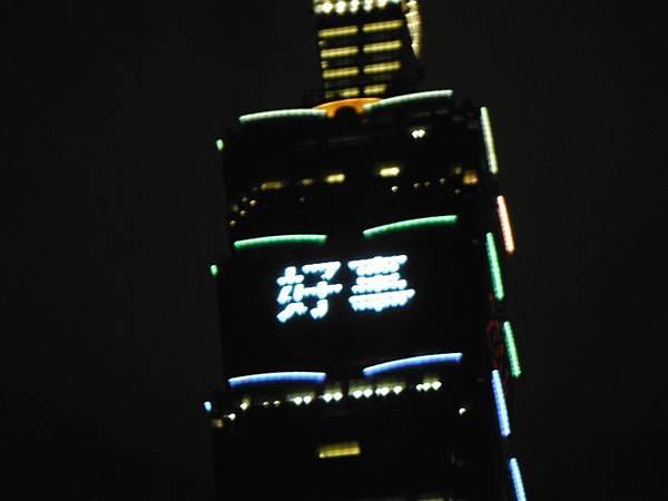 2014台北101外觀 032.JPG