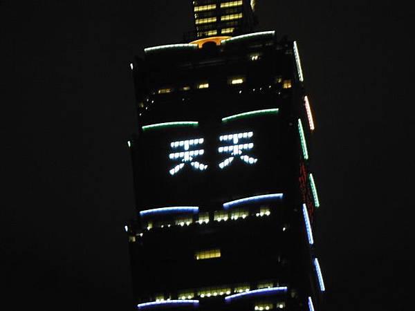 2014台北101外觀 033.JPG