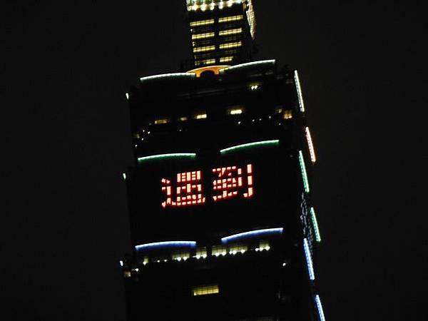 2014台北101外觀 034.JPG
