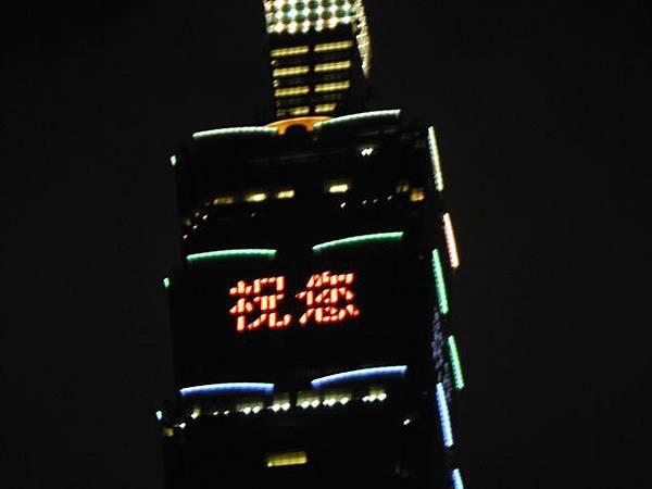 2014台北101外觀 035.JPG