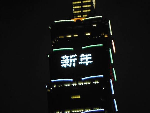 2014台北101外觀 036.JPG