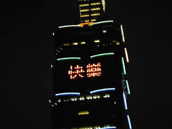 2014台北101外觀 037.JPG