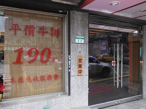 集荷平價牛排.台博館台灣雲豹特展 013