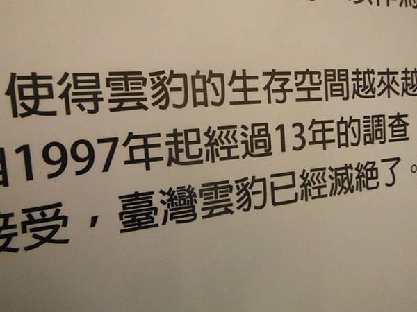 集荷平價牛排.台博館台灣雲豹特展 073