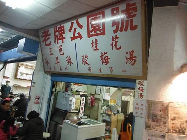 集荷平價牛排.台博館台灣雲豹特展 091