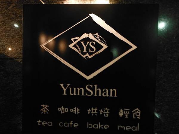 YunShan咖啡 006